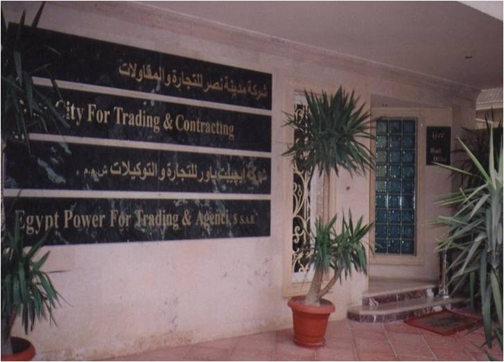 Welcome to Nasr City for Trading and Contracting